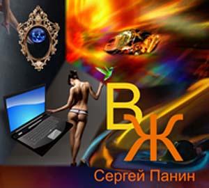 Вселенная живописи Сергея Панина